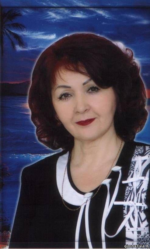 Шакирьянова Разия Радиковна